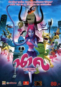 ดูหนัง Nak (2008) นาค ดูหนังออนไลน์ฟรี ดูหนังฟรี ดูหนังใหม่ชนโรง หนังใหม่ล่าสุด หนังแอคชั่น หนังผจญภัย หนังแอนนิเมชั่น หนัง HD ได้ที่ movie24x.com