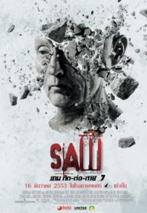 ดูหนัง Saw 7 (2010) ซอว์ เกมต่อตาย..ตัดเป็น ภาค 7 ดูหนังออนไลน์ฟรี ดูหนังฟรี ดูหนังใหม่ชนโรง หนังใหม่ล่าสุด หนังแอคชั่น หนังผจญภัย หนังแอนนิเมชั่น หนัง HD ได้ที่ movie24x.com