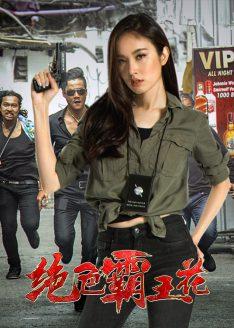 ดูหนัง The Lady Enforcer (Pretty Man In The City) (2018) (ปอย ตรีชฎา เพชรรัตน์) ดูหนังออนไลน์ฟรี ดูหนังฟรี ดูหนังใหม่ชนโรง หนังใหม่ล่าสุด หนังแอคชั่น หนังผจญภัย หนังแอนนิเมชั่น หนัง HD ได้ที่ movie24x.com