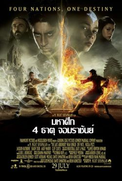 ดูหนัง The Last Airbender (2010) มหาศึก 4 ธาตุ จอมราชันย์ ดูหนังออนไลน์ฟรี ดูหนังฟรี ดูหนังใหม่ชนโรง หนังใหม่ล่าสุด หนังแอคชั่น หนังผจญภัย หนังแอนนิเมชั่น หนัง HD ได้ที่ movie24x.com