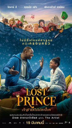 ดูหนัง The Lost Prince (Le prince oublié) (2020) เจ้าชายตกกระป๋อง ดูหนังออนไลน์ฟรี ดูหนังฟรี ดูหนังใหม่ชนโรง หนังใหม่ล่าสุด หนังแอคชั่น หนังผจญภัย หนังแอนนิเมชั่น หนัง HD ได้ที่ movie24x.com