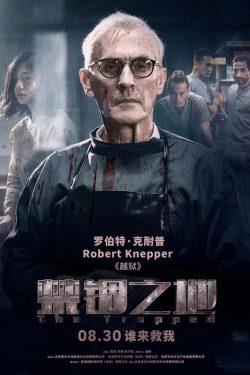 ดูหนัง The Trapped (2020) กับดักนรก ดูหนังออนไลน์ฟรี ดูหนังฟรี ดูหนังใหม่ชนโรง หนังใหม่ล่าสุด หนังแอคชั่น หนังผจญภัย หนังแอนนิเมชั่น หนัง HD ได้ที่ movie24x.com