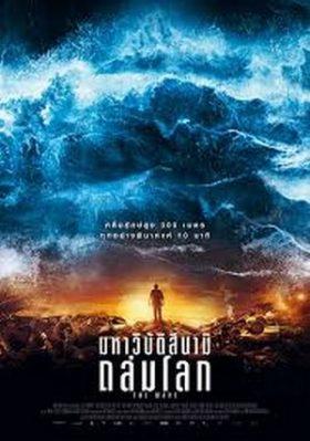 ดูหนัง The Wave (2016) มหาวิบัติสึนามิถล่มโลก ดูหนังออนไลน์ฟรี ดูหนังฟรี ดูหนังใหม่ชนโรง หนังใหม่ล่าสุด หนังแอคชั่น หนังผจญภัย หนังแอนนิเมชั่น หนัง HD ได้ที่ movie24x.com