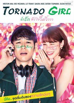 ดูหนัง Tornado Girl (2017) ฉ่ำรัก หัวใจวี๊ดวิ้ววว ดูหนังออนไลน์ฟรี ดูหนังฟรี ดูหนังใหม่ชนโรง หนังใหม่ล่าสุด หนังแอคชั่น หนังผจญภัย หนังแอนนิเมชั่น หนัง HD ได้ที่ movie24x.com
