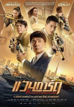 ดูหนัง Vanguard (2020) หน่วยพิทักษ์ฟัดข้ามโลก แวนการ์ด ดูหนังออนไลน์ฟรี ดูหนังฟรี ดูหนังใหม่ชนโรง หนังใหม่ล่าสุด หนังแอคชั่น หนังผจญภัย หนังแอนนิเมชั่น หนัง HD ได้ที่ movie24x.com