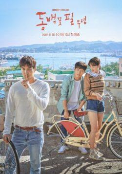ดูหนัง ซีรี่ย์เกาหลี  When the Camellia Blooms (2019) ดูหนังออนไลน์ฟรี ดูหนังฟรี ดูหนังใหม่ชนโรง หนังใหม่ล่าสุด หนังแอคชั่น หนังผจญภัย หนังแอนนิเมชั่น หนัง HD ได้ที่ movie24x.com
