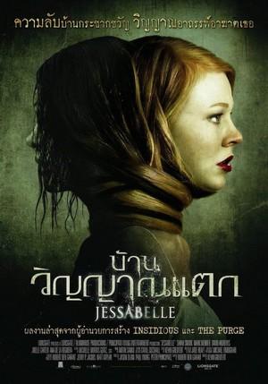 ดูหนัง Jessabelle (2014) บ้านวิญญาณแตก ดูหนังออนไลน์ฟรี ดูหนังฟรี ดูหนังใหม่ชนโรง หนังใหม่ล่าสุด หนังแอคชั่น หนังผจญภัย หนังแอนนิเมชั่น หนัง HD ได้ที่ movie24x.com