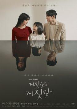 ดูหนัง ซีรี่ย์เกาหลี Lie After Lie (2020)  [EP.1-16 จบ] ดูหนังออนไลน์ฟรี ดูหนังฟรี ดูหนังใหม่ชนโรง หนังใหม่ล่าสุด หนังแอคชั่น หนังผจญภัย หนังแอนนิเมชั่น หนัง HD ได้ที่ movie24x.com