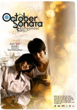 ดูหนัง October Sonata (2009) รักที่รอคอย ดูหนังออนไลน์ฟรี ดูหนังฟรี ดูหนังใหม่ชนโรง หนังใหม่ล่าสุด หนังแอคชั่น หนังผจญภัย หนังแอนนิเมชั่น หนัง HD ได้ที่ movie24x.com