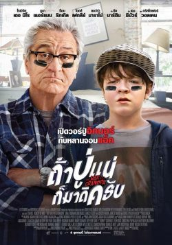 ดูหนัง The War with Grandpa (2020) ถ้าปู่แน่ ก็มาดิครับ ดูหนังออนไลน์ฟรี ดูหนังฟรี ดูหนังใหม่ชนโรง หนังใหม่ล่าสุด หนังแอคชั่น หนังผจญภัย หนังแอนนิเมชั่น หนัง HD ได้ที่ movie24x.com
