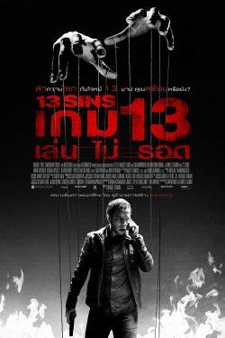 ดูหนัง 13 Sins (2014) เกม 13 เล่น ไม่ รอด ดูหนังออนไลน์ฟรี ดูหนังฟรี ดูหนังใหม่ชนโรง หนังใหม่ล่าสุด หนังแอคชั่น หนังผจญภัย หนังแอนนิเมชั่น หนัง HD ได้ที่ movie24x.com