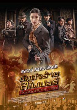 ดูหนัง Assassination (2015) ยัยตัวร้าย สไนเปอร์ ดูหนังออนไลน์ฟรี ดูหนังฟรี ดูหนังใหม่ชนโรง หนังใหม่ล่าสุด หนังแอคชั่น หนังผจญภัย หนังแอนนิเมชั่น หนัง HD ได้ที่ movie24x.com