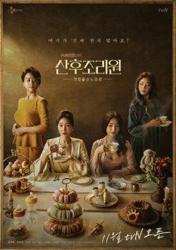 ดูหนัง ซีรี่ย์เกาหลี Birthcare Center (2020) ออมม่ามือใหม่เซ็นเตอร์ ดูหนังออนไลน์ฟรี ดูหนังฟรี ดูหนังใหม่ชนโรง หนังใหม่ล่าสุด หนังแอคชั่น หนังผจญภัย หนังแอนนิเมชั่น หนัง HD ได้ที่ movie24x.com