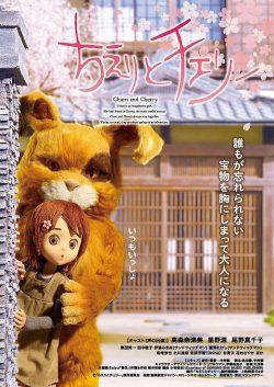 ดูหนัง Chieri and Cherry (2015) ดูหนังออนไลน์ฟรี ดูหนังฟรี HD ชัด ดูหนังใหม่ชนโรง หนังใหม่ล่าสุด เต็มเรื่อง มาสเตอร์ พากย์ไทย ซาวด์แทร็ก ซับไทย หนังซูม หนังแอคชั่น หนังผจญภัย หนังแอนนิเมชั่น หนัง HD ได้ที่ movie24x.com