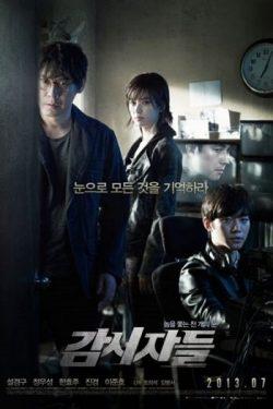 ดูหนัง Cold eyes (2013) โคลด์ อายส์ ดูหนังออนไลน์ฟรี ดูหนังฟรี ดูหนังใหม่ชนโรง หนังใหม่ล่าสุด หนังแอคชั่น หนังผจญภัย หนังแอนนิเมชั่น หนัง HD ได้ที่ movie24x.com