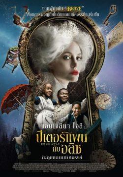 ดูหนัง Come Away (2020) ปีเตอร์แพนกับอลิซ ตะลุยแดนมหัศจรรย์ ดูหนังออนไลน์ฟรี ดูหนังฟรี ดูหนังใหม่ชนโรง หนังใหม่ล่าสุด หนังแอคชั่น หนังผจญภัย หนังแอนนิเมชั่น หนัง HD ได้ที่ movie24x.com