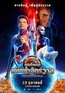 ดูหนัง Cosmoball (2020) เกมผ่าจักรวาล ดูหนังออนไลน์ฟรี ดูหนังฟรี ดูหนังใหม่ชนโรง หนังใหม่ล่าสุด หนังแอคชั่น หนังผจญภัย หนังแอนนิเมชั่น หนัง HD ได้ที่ movie24x.com