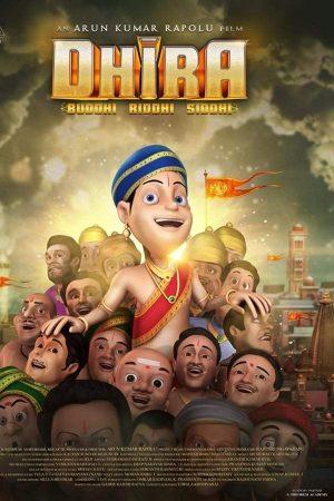 ดูหนัง Dhira (2020) ดูหนังออนไลน์ฟรี ดูหนังฟรี ดูหนังใหม่ชนโรง หนังใหม่ล่าสุด หนังแอคชั่น หนังผจญภัย หนังแอนนิเมชั่น หนัง HD ได้ที่ movie24x.com