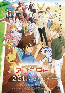 ดูหนัง Digimon Adventure: Last Evolution Kizuna (2020) ดิจิมอน แอดเวนเจอร์ ลาสต์ อีโวลูชั่น คิซึนะ ดูหนังออนไลน์ฟรี ดูหนังฟรี HD ชัด ดูหนังใหม่ชนโรง หนังใหม่ล่าสุด เต็มเรื่อง มาสเตอร์ พากย์ไทย ซาวด์แทร็ก ซับไทย หนังซูม หนังแอคชั่น หนังผจญภัย หนังแอนนิเมชั่น หนัง HD ได้ที่ movie24x.com