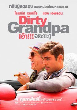 ดูหนัง Dirty Grandpa (2016) เอ๊า… จริงป๊ะปู่ ดูหนังออนไลน์ฟรี ดูหนังฟรี HD ชัด ดูหนังใหม่ชนโรง หนังใหม่ล่าสุด เต็มเรื่อง มาสเตอร์ พากย์ไทย ซาวด์แทร็ก ซับไทย หนังซูม หนังแอคชั่น หนังผจญภัย หนังแอนนิเมชั่น หนัง HD ได้ที่ movie24x.com