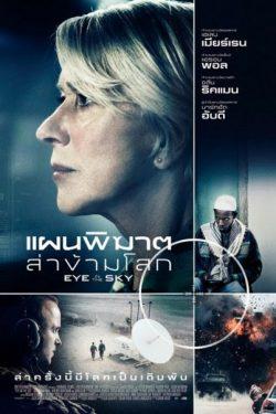 ดูหนัง Eye in the Sky (2015) แผนพิฆาตล่าข้ามโลก ดูหนังออนไลน์ฟรี ดูหนังฟรี ดูหนังใหม่ชนโรง หนังใหม่ล่าสุด หนังแอคชั่น หนังผจญภัย หนังแอนนิเมชั่น หนัง HD ได้ที่ movie24x.com