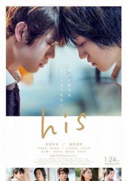 ดูหนัง His (2020) ดูหนังออนไลน์ฟรี ดูหนังฟรี HD ชัด ดูหนังใหม่ชนโรง หนังใหม่ล่าสุด เต็มเรื่อง มาสเตอร์ พากย์ไทย ซาวด์แทร็ก ซับไทย หนังซูม หนังแอคชั่น หนังผจญภัย หนังแอนนิเมชั่น หนัง HD ได้ที่ movie24x.com