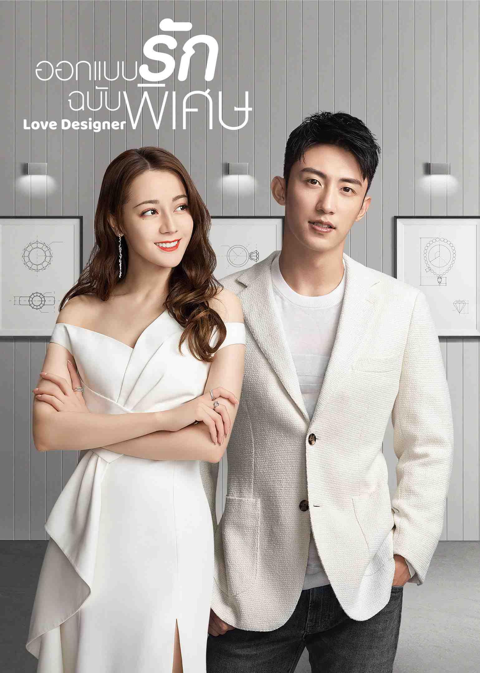 ดูหนัง ซีรี่ย์จีน Love Designer (2020) ออกแบบรักฉบับพิเศษ ดูหนังออนไลน์ฟรี ดูหนังฟรี ดูหนังใหม่ชนโรง หนังใหม่ล่าสุด หนังแอคชั่น หนังผจญภัย หนังแอนนิเมชั่น หนัง HD ได้ที่ movie24x.com