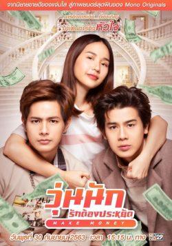 ดูหนัง Make Money (2020) วุ่นนัก รักต้องประหยัด ดูหนังออนไลน์ฟรี ดูหนังฟรี ดูหนังใหม่ชนโรง หนังใหม่ล่าสุด หนังแอคชั่น หนังผจญภัย หนังแอนนิเมชั่น หนัง HD ได้ที่ movie24x.com