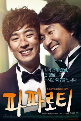 ดูหนัง My Paparotti (2013) มาย ปาพารอตตี ดูหนังออนไลน์ฟรี ดูหนังฟรี HD ชัด ดูหนังใหม่ชนโรง หนังใหม่ล่าสุด เต็มเรื่อง มาสเตอร์ พากย์ไทย ซาวด์แทร็ก ซับไทย หนังซูม หนังแอคชั่น หนังผจญภัย หนังแอนนิเมชั่น หนัง HD ได้ที่ movie24x.com