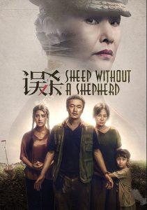 ดูหนัง Sheep Without a Shepherd (2019) แพะรับบาป ดูหนังออนไลน์ฟรี ดูหนังฟรี ดูหนังใหม่ชนโรง หนังใหม่ล่าสุด หนังแอคชั่น หนังผจญภัย หนังแอนนิเมชั่น หนัง HD ได้ที่ movie24x.com
