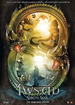 ดูหนัง Spirits War (2014) ไพรดิบ ดูหนังออนไลน์ฟรี ดูหนังฟรี ดูหนังใหม่ชนโรง หนังใหม่ล่าสุด หนังแอคชั่น หนังผจญภัย หนังแอนนิเมชั่น หนัง HD ได้ที่ movie24x.com