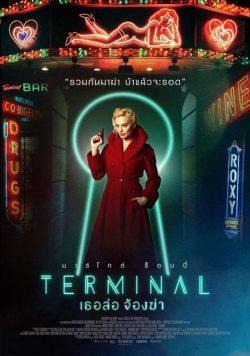 ดูหนัง Terminal (2018) เธอล่อ จ้องฆ่า ดูหนังออนไลน์ฟรี ดูหนังฟรี HD ชัด ดูหนังใหม่ชนโรง หนังใหม่ล่าสุด เต็มเรื่อง มาสเตอร์ พากย์ไทย ซาวด์แทร็ก ซับไทย หนังซูม หนังแอคชั่น หนังผจญภัย หนังแอนนิเมชั่น หนัง HD ได้ที่ movie24x.com