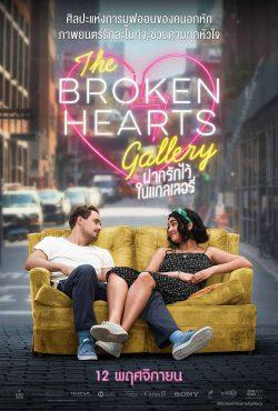 ดูหนัง The Broken Hearts Gallery (2020) ฝากรักไว้…ในแกลเลอรี่ ดูหนังออนไลน์ฟรี ดูหนังฟรี ดูหนังใหม่ชนโรง หนังใหม่ล่าสุด หนังแอคชั่น หนังผจญภัย หนังแอนนิเมชั่น หนัง HD ได้ที่ movie24x.com