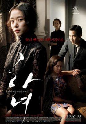ดูหนัง The Housemaid (2010) แรงปรารถนา อย่าห้าม ดูหนังออนไลน์ฟรี ดูหนังฟรี ดูหนังใหม่ชนโรง หนังใหม่ล่าสุด หนังแอคชั่น หนังผจญภัย หนังแอนนิเมชั่น หนัง HD ได้ที่ movie24x.com