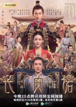 ดูหนัง The Promise of Chang'An (2020) คำสัตย์เมืองฉางอัน ดูหนังออนไลน์ฟรี ดูหนังฟรี ดูหนังใหม่ชนโรง หนังใหม่ล่าสุด หนังแอคชั่น หนังผจญภัย หนังแอนนิเมชั่น หนัง HD ได้ที่ movie24x.com