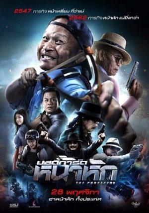 ดูหนัง The Protect (2019) บอดี้การ์ด หน้าหัก ดูหนังออนไลน์ฟรี ดูหนังฟรี ดูหนังใหม่ชนโรง หนังใหม่ล่าสุด หนังแอคชั่น หนังผจญภัย หนังแอนนิเมชั่น หนัง HD ได้ที่ movie24x.com