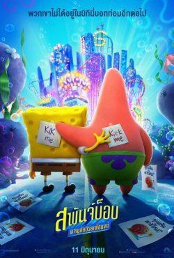 ดูหนัง The SpongeBob Movie: Sponge on the Run (2020) สพันจ์บ็อบ: ผจญภัยช่วยเพื่อนแท้ ดูหนังออนไลน์ฟรี ดูหนังฟรี HD ชัด ดูหนังใหม่ชนโรง หนังใหม่ล่าสุด เต็มเรื่อง มาสเตอร์ พากย์ไทย ซาวด์แทร็ก ซับไทย หนังซูม หนังแอคชั่น หนังผจญภัย หนังแอนนิเมชั่น หนัง HD ได้ที่ movie24x.com