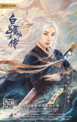 ดูหนัง The Wolf Witch (2020) นางพญาผมขาว ดูหนังออนไลน์ฟรี ดูหนังฟรี ดูหนังใหม่ชนโรง หนังใหม่ล่าสุด หนังแอคชั่น หนังผจญภัย หนังแอนนิเมชั่น หนัง HD ได้ที่ movie24x.com