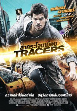 ดูหนัง Tracers (2015) เทรเซอร์ ล่ากระโจนเมือง ดูหนังออนไลน์ฟรี ดูหนังฟรี HD ชัด ดูหนังใหม่ชนโรง หนังใหม่ล่าสุด เต็มเรื่อง มาสเตอร์ พากย์ไทย ซาวด์แทร็ก ซับไทย หนังซูม หนังแอคชั่น หนังผจญภัย หนังแอนนิเมชั่น หนัง HD ได้ที่ movie24x.com
