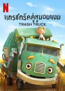 ดูหนัง Trash Truck (2020) แทรชทรัค คู่หูมอมแมม ดูหนังออนไลน์ฟรี ดูหนังฟรี HD ชัด ดูหนังใหม่ชนโรง หนังใหม่ล่าสุด เต็มเรื่อง มาสเตอร์ พากย์ไทย ซาวด์แทร็ก ซับไทย หนังซูม หนังแอคชั่น หนังผจญภัย หนังแอนนิเมชั่น หนัง HD ได้ที่ movie24x.com