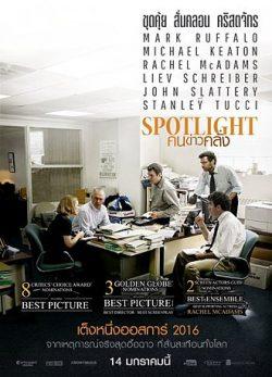 ดูหนัง Spotlight (2015) คน ข่าว คลั่ง ดูหนังออนไลน์ฟรี ดูหนังฟรี ดูหนังใหม่ชนโรง หนังใหม่ล่าสุด หนังแอคชั่น หนังผจญภัย หนังแอนนิเมชั่น หนัง HD ได้ที่ movie24x.com