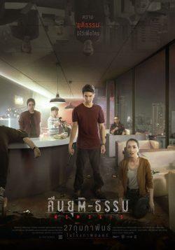 ดูหนัง คืนยุติ-ธรรม (2020) Nemesis ดูหนังออนไลน์ฟรี ดูหนังฟรี HD ชัด ดูหนังใหม่ชนโรง หนังใหม่ล่าสุด เต็มเรื่อง มาสเตอร์ พากย์ไทย ซาวด์แทร็ก ซับไทย หนังซูม หนังแอคชั่น หนังผจญภัย หนังแอนนิเมชั่น หนัง HD ได้ที่ movie24x.com