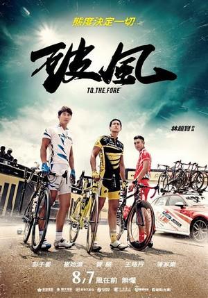 ดูหนัง To The Fore (2015) ปั่น ท้า โลก ดูหนังออนไลน์ฟรี ดูหนังฟรี ดูหนังใหม่ชนโรง หนังใหม่ล่าสุด หนังแอคชั่น หนังผจญภัย หนังแอนนิเมชั่น หนัง HD ได้ที่ movie24x.com
