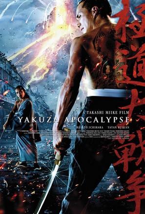 ดูหนัง Yakuza Apocalypse (2015) ยากูซ่า ปะทะ แวมไพร์ ดูหนังออนไลน์ฟรี ดูหนังฟรี HD ชัด ดูหนังใหม่ชนโรง หนังใหม่ล่าสุด เต็มเรื่อง มาสเตอร์ พากย์ไทย ซาวด์แทร็ก ซับไทย หนังซูม หนังแอคชั่น หนังผจญภัย หนังแอนนิเมชั่น หนัง HD ได้ที่ movie24x.com