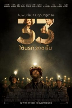 ดูหนัง The 33 (2015) 33 ใต้นรก 200 ชั้น ดูหนังออนไลน์ฟรี ดูหนังฟรี ดูหนังใหม่ชนโรง หนังใหม่ล่าสุด หนังแอคชั่น หนังผจญภัย หนังแอนนิเมชั่น หนัง HD ได้ที่ movie24x.com