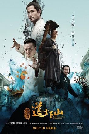 ดูหนัง Monk Comes Down The Mountain (2015) คนเล็กหมัดอรหันต์ ดูหนังออนไลน์ฟรี ดูหนังฟรี HD ชัด ดูหนังใหม่ชนโรง หนังใหม่ล่าสุด เต็มเรื่อง มาสเตอร์ พากย์ไทย ซาวด์แทร็ก ซับไทย หนังซูม หนังแอคชั่น หนังผจญภัย หนังแอนนิเมชั่น หนัง HD ได้ที่ movie24x.com