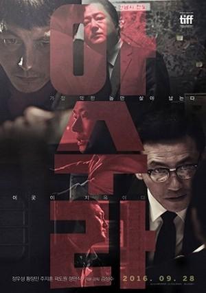 ดูหนัง Asura The City of Madness (2016) เมืองคนชั่ว (แล้วเราจะกลัวใคร) ดูหนังออนไลน์ฟรี ดูหนังฟรี HD ชัด ดูหนังใหม่ชนโรง หนังใหม่ล่าสุด เต็มเรื่อง มาสเตอร์ พากย์ไทย ซาวด์แทร็ก ซับไทย หนังซูม หนังแอคชั่น หนังผจญภัย หนังแอนนิเมชั่น หนัง HD ได้ที่ movie24x.com