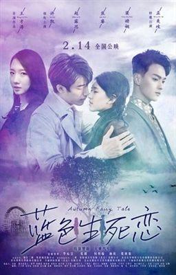 ดูหนัง Autumn Fairy Tale (2019) รักนี้ชั่วนิรันดร์ ดูหนังออนไลน์ฟรี ดูหนังฟรี ดูหนังใหม่ชนโรง หนังใหม่ล่าสุด หนังแอคชั่น หนังผจญภัย หนังแอนนิเมชั่น หนัง HD ได้ที่ movie24x.com