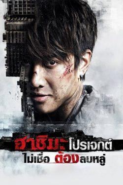 ดูหนัง Hashima Project (2013) ฮาชิมะ โปรเจกต์ ไม่เชื่อ ต้องลบหลู่ ดูหนังออนไลน์ฟรี ดูหนังฟรี HD ชัด ดูหนังใหม่ชนโรง หนังใหม่ล่าสุด เต็มเรื่อง มาสเตอร์ พากย์ไทย ซาวด์แทร็ก ซับไทย หนังซูม หนังแอคชั่น หนังผจญภัย หนังแอนนิเมชั่น หนัง HD ได้ที่ movie24x.com
