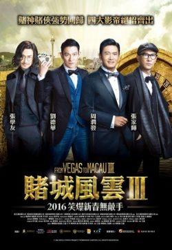 ดูหนัง From Vegas to Macau III (Du cheng feng yun III) (2016) โคตรเซียนมาเก๊าเขย่าเวกัส 3 ดูหนังออนไลน์ฟรี ดูหนังฟรี HD ชัด ดูหนังใหม่ชนโรง หนังใหม่ล่าสุด เต็มเรื่อง มาสเตอร์ พากย์ไทย ซาวด์แทร็ก ซับไทย หนังซูม หนังแอคชั่น หนังผจญภัย หนังแอนนิเมชั่น หนัง HD ได้ที่ movie24x.com